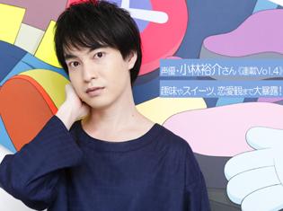 「告白はさらっとがいいですね」――声優・小林裕介さんが趣味やスイーツ、恋愛観まで大暴露!【連載第4回】