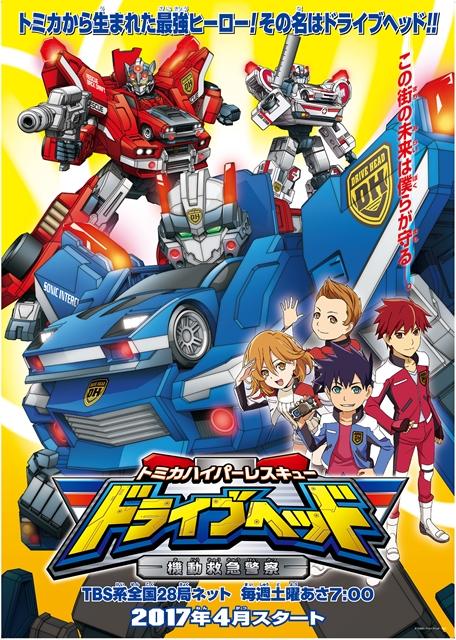 アニメ『トミカハイパーレスキュー ドライブヘッド』4月放送開始!