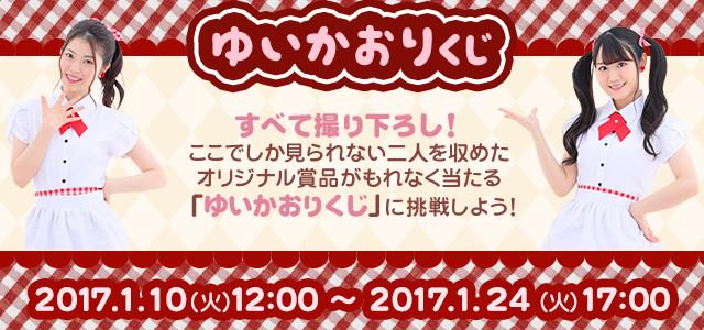 小倉唯さん&石原夏織さん『ゆいかおりくじ』がこんぷくじで販売開始