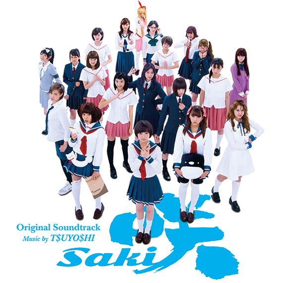 実写版『咲-Saki-』がいよいよ2月3日より劇場公開!