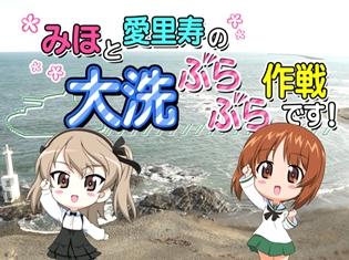 『ガルパン』みほと愛里寿が「実際の大洗」を訪問!? BD&DVD「第2次ハートフル・タンク・ディスク」の特典が明らかに
