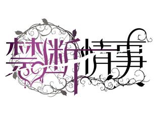 Velvet Voice bouquet ドラマCD「禁断情事」 執事とお嬢様 試聴配信スタート!!