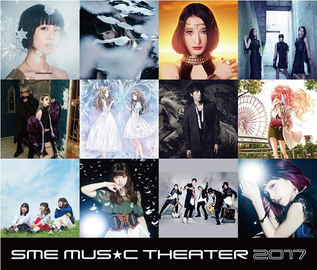 「SME MUSIC THEATER 2017」チケット情報解禁