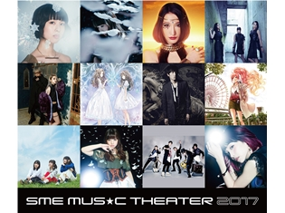 Kalafina・ClariSなど「SME MUSIC THEATER 2017」の第一弾出演者が判明! 気になるチケット情報も解禁