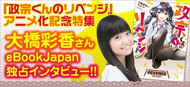 政宗くんのリベンジ声優・大橋彩香さんSPインタビュー期間限定公開