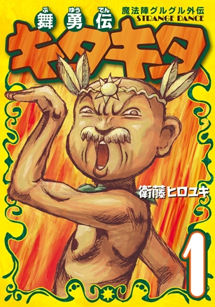 TVアニメ『魔法陣グルグル』第23章「決戦!ギリの城!」のあらすじと場面カットが到着。ザン大陸に降り立ったニケとククリたちは……-5
