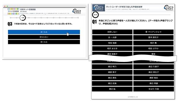 ▲イメージ。左:通常のニコニコアンケート。右:今回、過去最大数1252件の選択肢となるニコニコアンケート