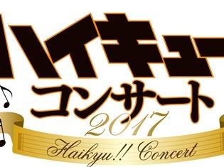 『ハイキュー!!』スペシャル・オーケストラコンサート「ハイキュー!! コンサート2017」のS・A席含む二次プレオーダー開始!