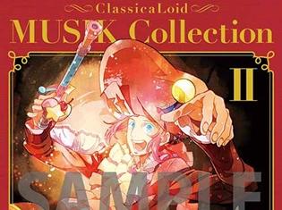 TVアニメ『クラシカロイド』挿入歌アルバム「クラシカロイド MUSIK Collection Vol.2」が発売決定!