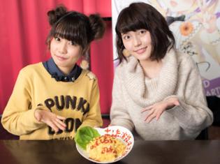 秋葉原で開催中の『ガーリッシュ ナンバー』打ち上げパーティーを声優・千本木彩花さん、本渡楓さんが試食!!その感想は?