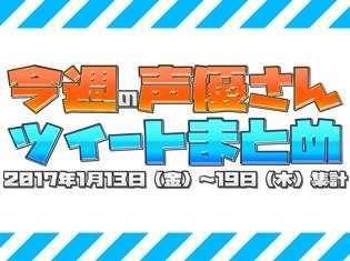 【今週の声優さんツイートまとめ】イケメン声優のリバから日本代表参戦まで! 新春イベントは話題満載!
