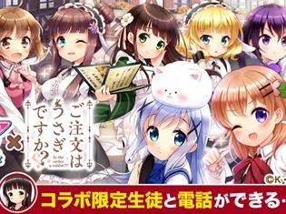 TVアニメ『ごちうさ』とスマホアプリ『グリモア』がコラボ! コラボキャラクターたちと一部電話も出来る……!?
