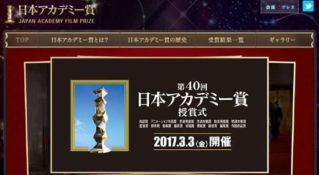 『君の名は。』『聲の形』など人気映画が日本アカデミー賞を受賞