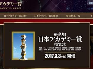 『君の名は。』『聲の形』『この世界の片隅に』『ワンピース』が、日本アカデミー賞 優秀アニメーション作品賞を受賞