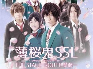 『薄桜鬼SSL』の新作舞台よりメインビジュアル解禁! 斎藤一にスポットを当てたオリジナルストーリーが始動