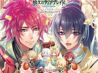 石川界人さん、寺島拓篤さんら豪華出演陣によるオリジナルストーリーを堪能しよう! ドラマCD『悠久のティアブレイド 』が発売!