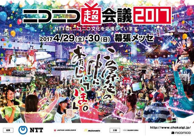 歌舞伎の上演に大相撲も復活の「ニコニコ超会議2017」入場券販売