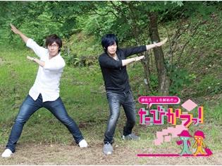 遊佐浩二さんと佐藤拓也さんが出演する地域活性化バラエティ『たびかつっ!』のイベントチケットが絶賛発売中!