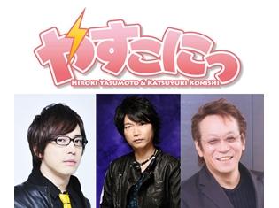 小西克幸さん&安元洋貴さん&堀内賢雄さん出演! 『やすこにっ』第20回のチケット絶賛発売中!