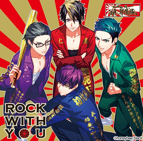 ▲『DYNAMIC CHORD shuffleCD series 2nd vol.2 緋ノ耶魔隊』