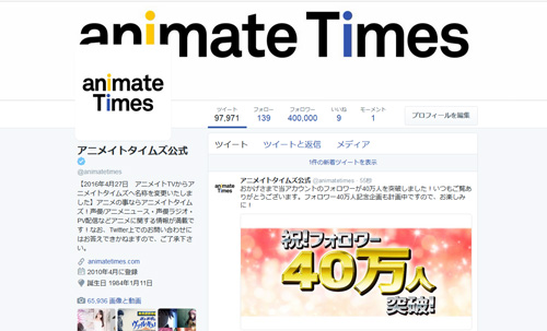 『アニメイトタイムズ公式』Twitterフォロワー40万突破記念