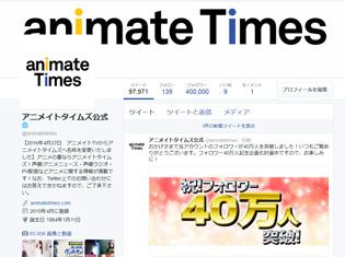 祝!『アニメイトタイムズ公式』Twitterフォロワー40万人突破記念キャンペーンを開催!