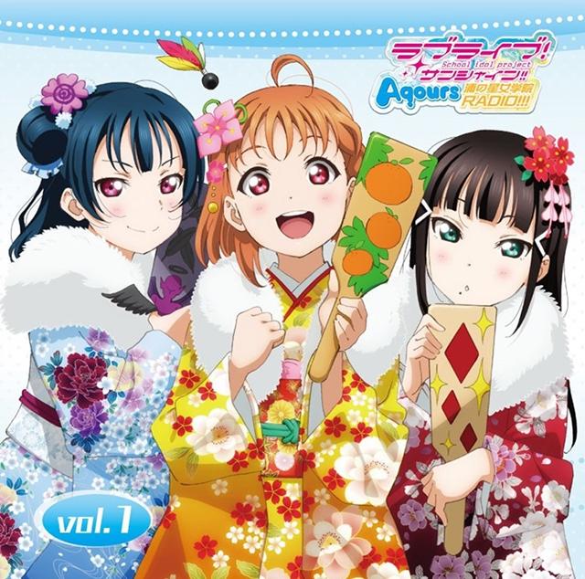 「浦の星女学院RADIO!!!」ラジオCDが2月22日発売!