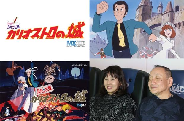 """『ルパン三世 カリオストロの城』MX4D(R)版ダイジェストを声優・島本須美さんらが体験! 注目したのは""""あの""""シーンだった"""