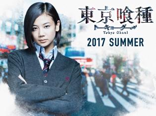 映画『東京喰種 トーキョーグール』清水富美加さん、ロングヘアを30cmカット! 演じるヒロイン・トーカのイメージビジュアル公開