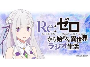 『リゼロ』ラジオCD最終巻の録りおろしに、村川梨衣さんと水瀬いのりさんがゲスト出演! 気になる発売日も決定