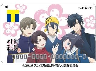 『刀剣乱舞-花丸-』デザインのTカード登場! 市来光弘さん・増田俊樹さんらのサイン入りグッズが当たるキャンペーン情報も公開