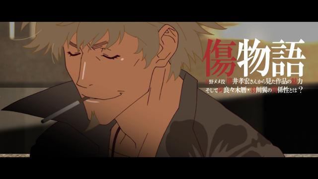 忍野メメを演じる櫻井孝宏さんだから感じ取れる映画『傷物語』の魅力