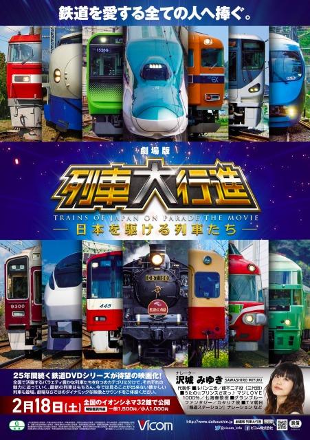 『劇場版 列車大行進』で沢城みゆきさんがナレーションを担当