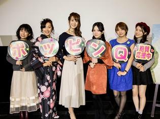 映画『ポッピンQ』「青春、寄り道、卒業生応援上映会」で、ファンのみなさんの熱気に瀬戸麻沙美さんら声優陣も圧倒された!?