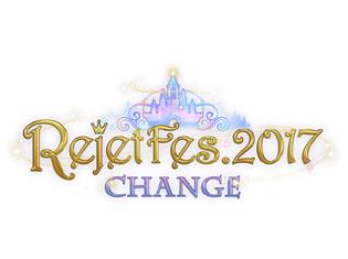 鈴木達央さん、下野紘さんらが出演する新作ゲーム情報も解禁!「Rejet Fes.2017 CHANGE」2日目速報レポ