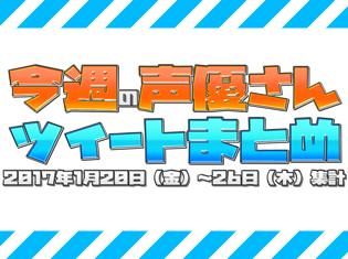 【今週の声優さんツイートまとめ】島﨑信長さんが「お母さん」キャンペーンを意外な方法でクリア!? 声優陣も湯婆婆に名前をつけられたい?