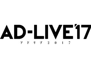 『AD-LIVE』の2017年公演が開催決定! さらに、Viewcast対応の『AD-LIVE』公式アプリが配信!