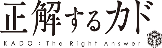 TVアニメ『正解するカド』第8話より先行場面カット到着!交渉官・徭沙羅花の望みとは――-3