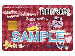 静岡銀行×文化放送A&Gコラボで番組オリジナルデザインのキャッシュカードや、オリジナルラジオが収録された「特典CD」をゲット!