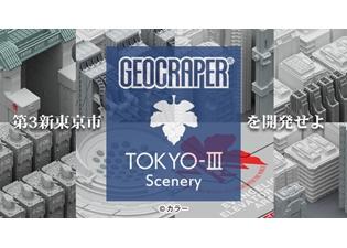 """あなたの部屋が""""第3新東京市""""に早変わり!? 『新世紀エヴァンゲリオン』の都市空間を再現できる塗装済みスケールモデルが登場"""