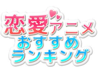 恋愛アニメおすすめランキング! アニメイトタイムズ読者が選ぶ、寒い冬に心が温まる作品、結果発表!