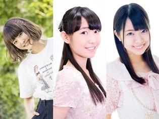 『つぐもも』久保ユリカさん・松井恵理子さん・芝崎典子さんら追加ヒロイン声優発表! 3人が演じるのは?