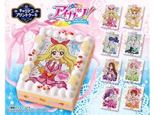 『アイカツ!』星宮いちご・霧矢あおいら「STAR☆ANIS」8人のキャラデコプリントケーキが発売決定! 予約受付もスタート