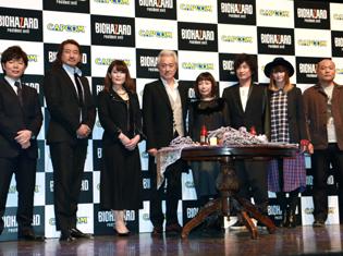 シリーズ20年の集大成『バイオハザード7』日本語ボイス版の出演声優が判明!完成披露の会場を様々な趣向で恐怖のどん底に突き落とす!