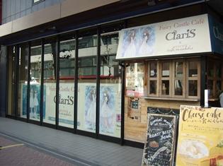 ClariSのNEWアルバム「Fairy Castle」リリースで、渋谷にはClariSカフェ出現