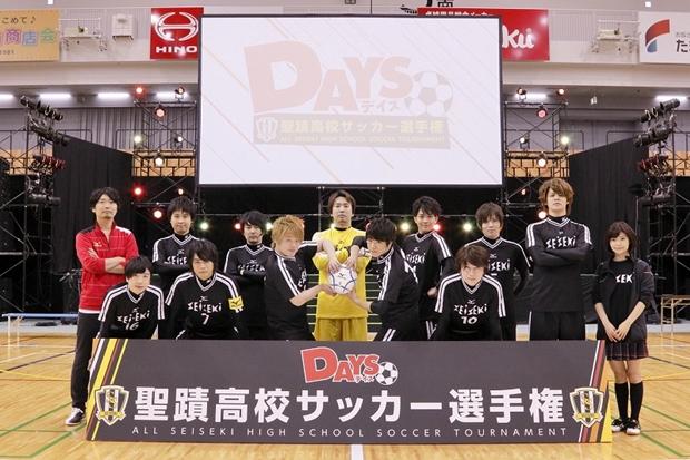 『DAYS』イベント「聖蹟高校サッカー選手権」公式レポート公開