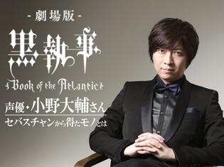 劇場版『黒執事』声優・小野大輔さんがセバスチャンから得たモノとは/映画公開記念インタビュー