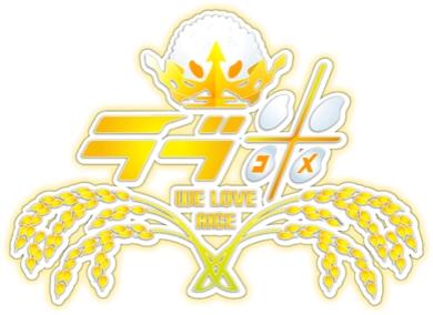 TVアニメ『ラブ米 -WE LOVE RICE-』石井マークさん、沢城千春さん、草摩そうすけさんとチェキ撮影ができるインストアイベントが開催決定!-8