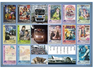 コミックマーケットとりんかい線がコラボ! C81~90までの「1日乗車券セット」が発売!