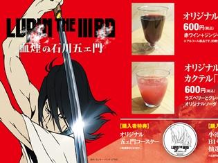 映画『ルパン・ザ・サード 血煙の石川五ェ門』横浜ブルク13でも「CAFE LUPIN THE IIIRD」がオープン